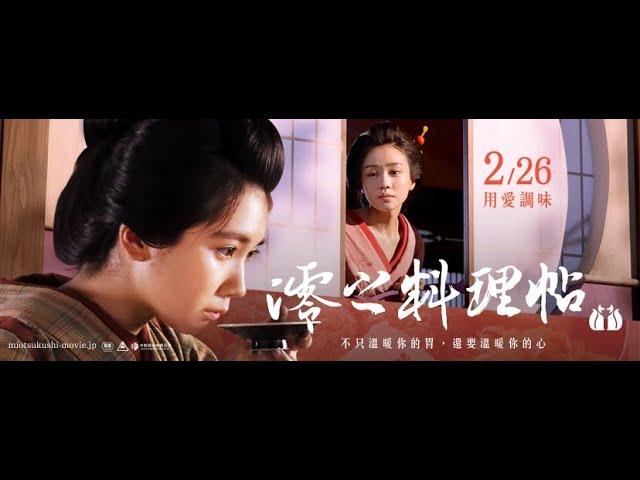 《澪之料理帖》2/26 用愛調味 中文預告