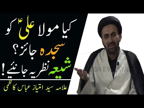 Ali Mola Ko Sajda Krna Jaiz Ha? Shia Aqeedha Kia Ha Is K Mutaliq? By Allama Syed Imtiaz Abbas Kazmi