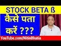 How to find out the Stock Beta Value? [HINDI]