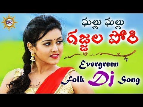 Ghallu Ghallu Gajjala Pori EvergreenFolk Super Hit Dj Song | Disco Recording Company