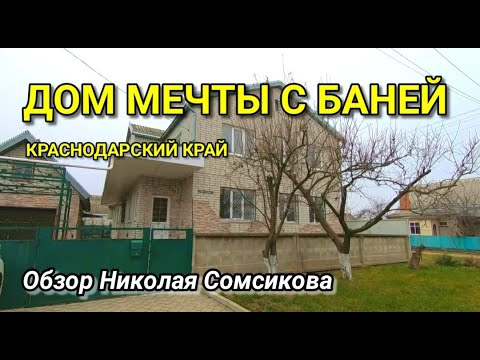 ПРОДАЕТСЯ ДОМ ЗА 6 900 000 РУБЛЕЙ В КРАСНОДАРСКОМ КРАЕ, Г. ГУЛЬКЕВИЧИ
