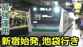1区間だけ運行される埼京線に乗車しました。