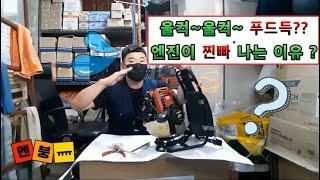 4행정 예초기 엔진이 찐빠나는 4가지 원인 !!