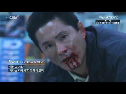 [하나-비] the good movie 1분 영상