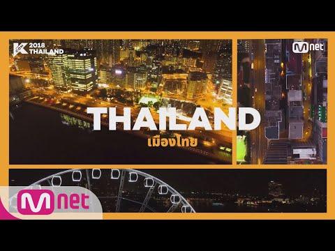 [KCON 2018 THAILAND] READY TO KCON?
