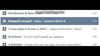 Взрывай соседей БАСАМИ(Мой вк:https://vk.com/mrashidov0 Мой скайп:maga04ra123