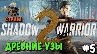 Shadow Warrior 2 ➤ Древние Узы  ➤ Стрим Прохождение #5
