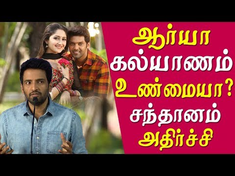 #dhillukudhuddu2 santhanam speech on arya marriage tamil news live tamil cinema news   'Dhilluku Dhuddu 2 a horror comedy film to be released on 7 feb 3019. The film starred Santhanam and Anchal Singh in the lead along with Karunas, Anandaraj, Rajendran, Mayilsamy and many others. A sequel of this film is in the making and the film will be directed by Rambala of Lollu Sabha fame who also directed the first part. While speaking at the 'Dhilluku Dhuddu 2 press meet santhanam said arya going to get married soon   dhilluku dhuddu 2 - santhanam   dhilluku dhuddu 2 trailer, dhilluku dhuddu trailer, dhilluku dhuddu 2 teaser, dhilluku dhuddu 2 review, santhanam, #dhillukudhuddu2, santhanam interview, dhilluku dhuddu 2 release date    More tamil news tamil news today latest tamil news kollywood news kollywood tamil news Please Subscribe to red pix 24x7 https://goo.gl/bzRyDm  #tamilnewslive sun tv news sun news live sun news