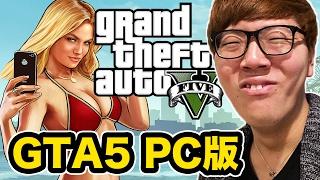 【GTA5 グラセフ】PC版GTA5やってみたらリアルでビビったw【ヒカキンゲームズ】 thumbnail