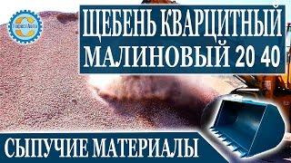 видео Щебень раменское