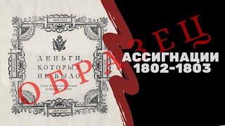 Деньги, которых не было: ассигнации 1802-1803гг | Я КОЛЛЕКЦИОНЕР