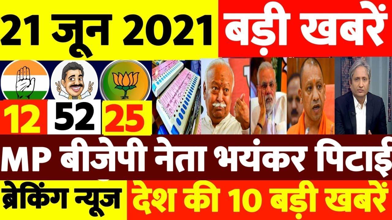Breaking News   यूपी चुनाव एक और बड़ा सर्वे BJP साफ   Fatafat Khabre   Aaj Ke Mukhya Samachar