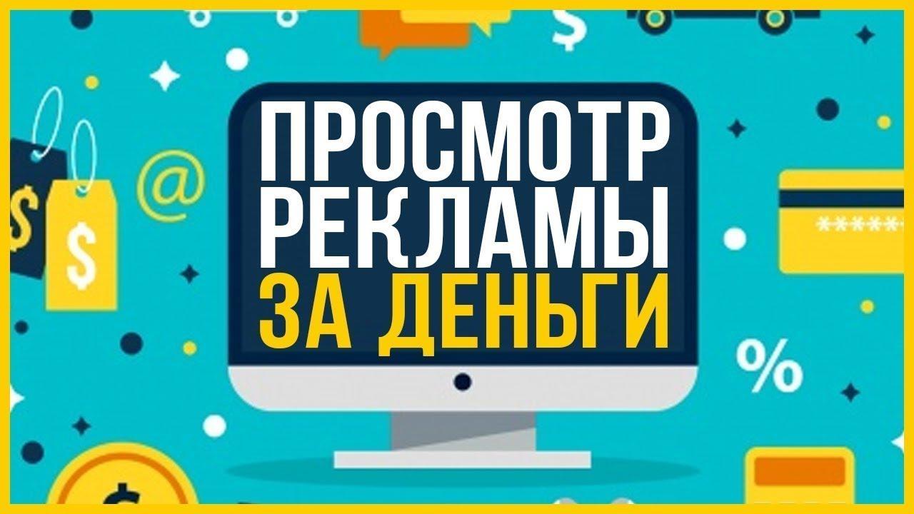Заработок в Интернете от 5 Долларов в День | зарубежный заработок на автомате