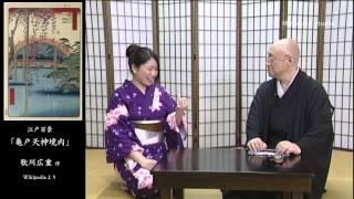 円 純庵先生が日本の文化について、楽しくわかりやすくお伝えする講演動画です。 2012年8月のテーマは「歌川広重の世界〜江戸〜」についてです...