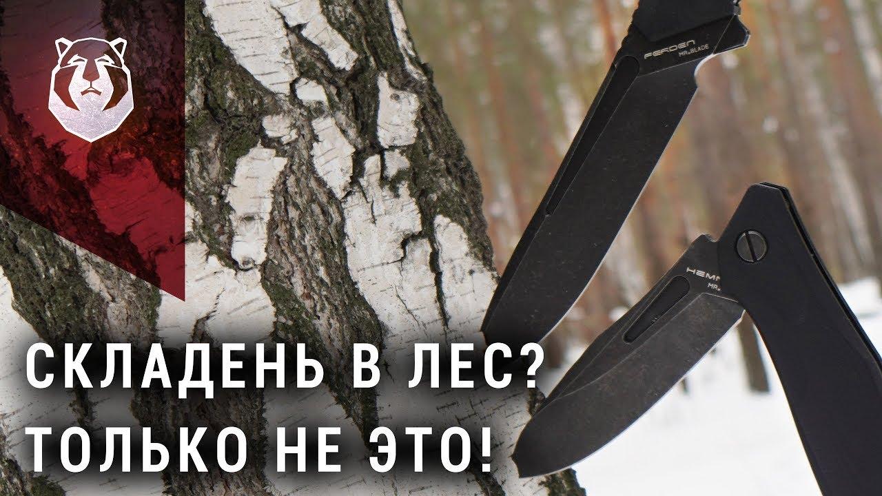 Почему нельзя ходить в лес со складным ножом - YouTube