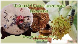 Чайный блин с цветками Камелии. Посылка из Китая №154