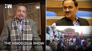 The Vinod Dua Show Ep 17 : SC reinstates Alok Verma as CBI director & Trade Unions on 2-day strike