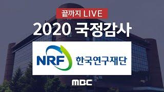 한국연구재단 등 국정감사 : 국회 과학기술정보통신위원회…