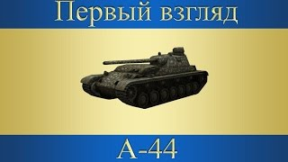 World of Tanks | Обзор танка а-44