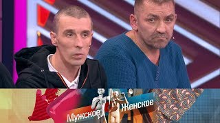Мужское / Женское - Следствие по телу.  Выпуск от 02.11.2018