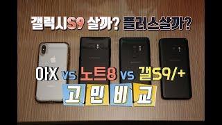 갤럭시 S9 VS 갤럭시S9 플러스 스펙 차이 뭘 살까? 고민 했다면 봐야 할 동영상!! 아이폰X, 갤럭시노트8 출연