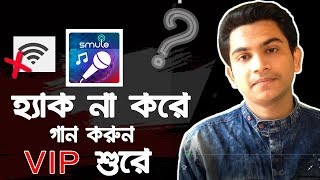 Smule Sing Hack না করে গান করুন VIP শুরে || Sing Song Without Data Connection on Android