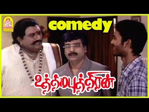 Uthama Puthiran tamil Movie   Ashish Vidhyarthi   Jayaprakash Reddy   Vivek   Dhanush