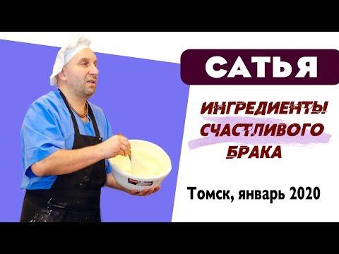Сатья • Необходимые ингредиенты счастливого брака. Томск, январь 2020