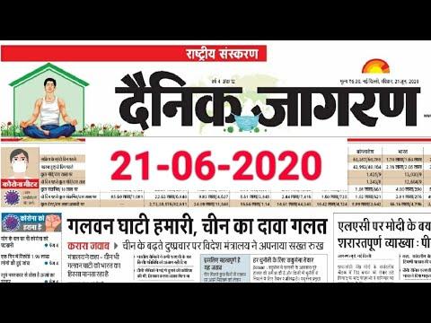 #epaper #Newspaper #DainikJagran 20-06-2020, दैनिक जागरण, 'न कोई सीमा में घुसा है, न कोई पोस्ट किसी from YouTube · Duration:  13 minutes 29 seconds