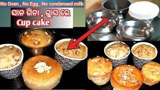 ପିଲାମାନଙ୍କ ପାଇଁ ତସଲାରେ କରନ୍ତୁ Mini Cake Or Cup Cake | No Oven , No Egg Cup Cake| Cake recipe in Odia