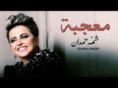 Download شمه حمدان - معجبة حصرياً | 2016 Mp4 baru