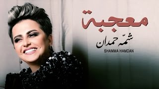 Repeat youtube video شمه حمدان - معجبة (حصرياً) | 2016