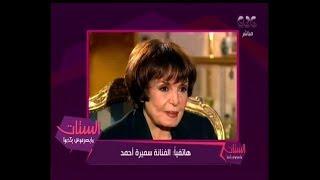 الستات مايعرفوش يكدبوا | سميرة احمد تتبرع بأغلى مقتنايتها لصندوق تحيا مصر شاهد التفاصيل