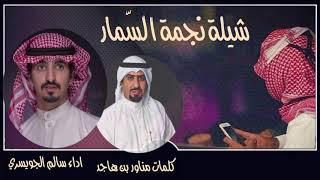 شيلة نجمة السمار   كلمات مناور بن هاجد   اداء سالم الجويسري