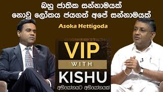 Asoka Hettigoda - VIP with KISHU 02-06-2019