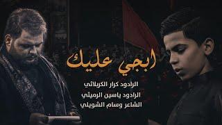 ابجي عليك - الملا كرار الكربلائي - الملا ياسين الرميثي الصغير