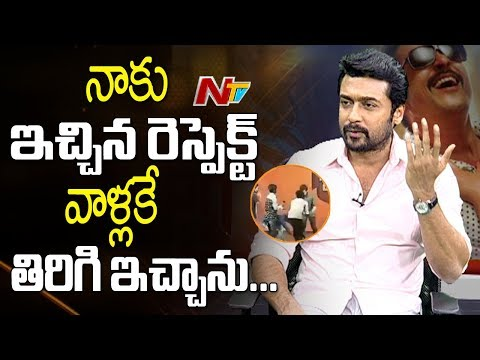Suriya Comments About His Fans Who Rushed Onto Stage To Meet Him || Gang Movie || NTV