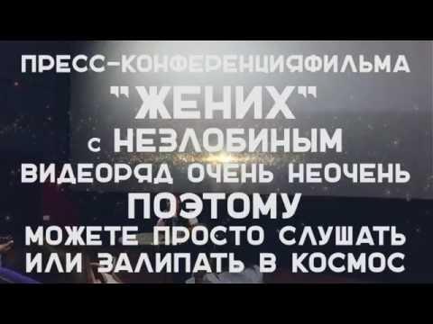Невеста моего жениха Новая русская комедия