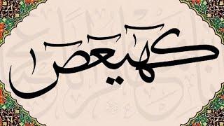 سورة مريم كاملة/محمد الهادي عبد العزيز