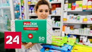беспредел в аптеках! Как в России наживаются на коронавирусе. 60 минут от 06.02.20
