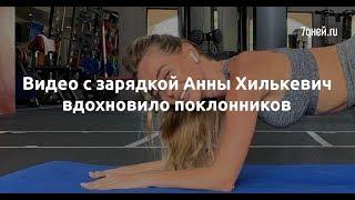 Видео с зарядкой Анны Хилькевич вдохновило поклонников  - Sudo News