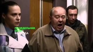 Сериал Команда 2015 трейлер - kinotan.ru