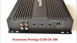 сабвуферный комплект PROLOGY 1050/1250 подключение