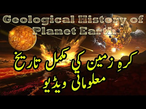 Geological History of Planet Earth(In Urdu)زمین کی 5 بلین سا