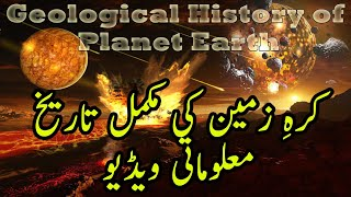 Download Geological History of Planet Earth(In Urdu)زمین کی 5 بلین سال قدیم تاریخ Mp3 and Videos