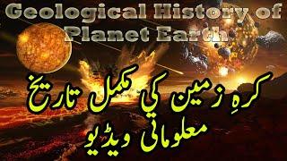 Geological History of Planet Earth(In Urdu)زمین کی 5 بلین سال قدیم تاریخ