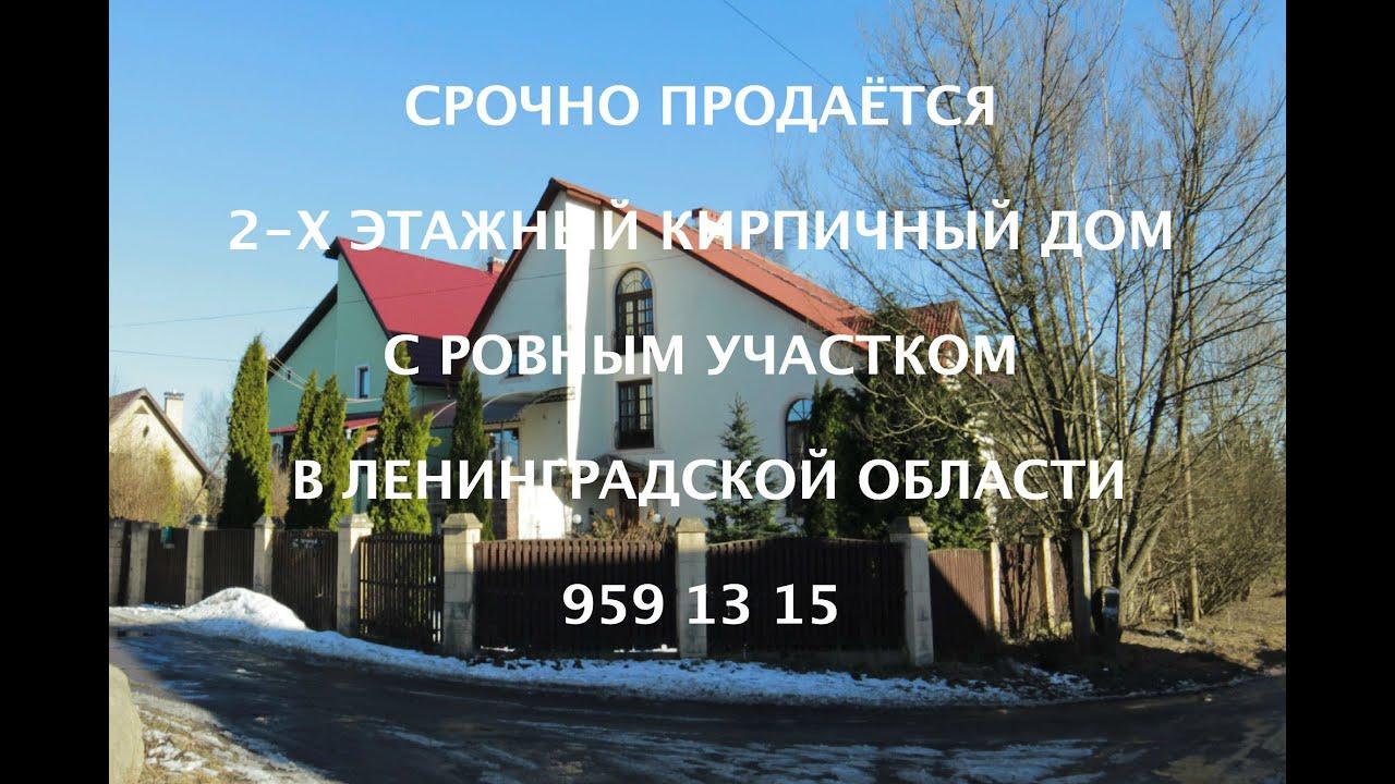 В этом разделе вы сможете ознакомиться с предложениями о продаже и купить дачу в ленинградской области. Частные объявления о продаже.