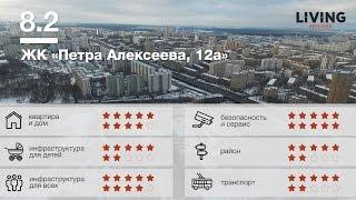 видео ЖК «Петра Алексеева»: в районе Можайский