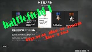 [PC] ► Battlefield 1 Орден Железной Звезды