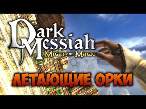 Dark Messiah -